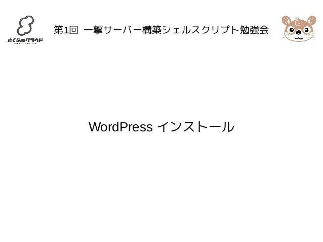 第1回 一撃サーバー構築シェルスクリプト勉強会  WordPress インストール