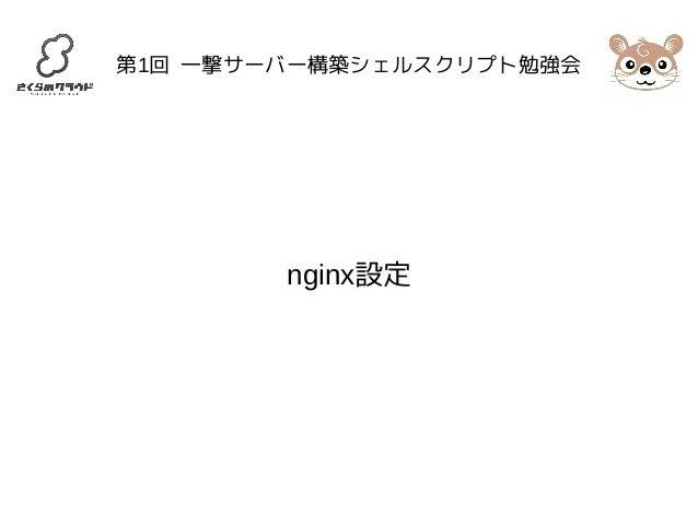 第1回 一撃サーバー構築シェルスクリプト勉強会  nginx設定