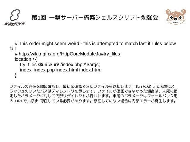 第1回 一撃サーバー構築シェルスクリプト勉強会  # This order might seem weird - this is attempted to match last if rules below  fail.  # http://w...