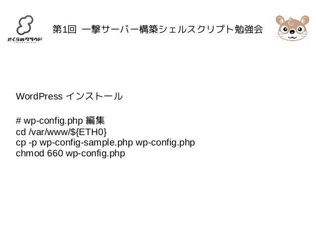第1回 一撃サーバー構築シェルスクリプト勉強会  WordPress インストール  # wp-config.php 編集  cd /var/www/${ETH0}  cp -p wp-config-sample.php wp-config.p...