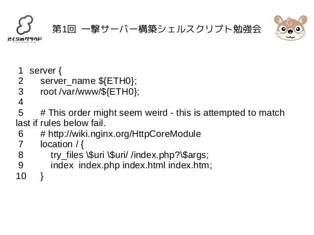 第1回 一撃サーバー構築シェルスクリプト勉強会  1 server {  2 server_name ${ETH0};  3 root /var/www/${ETH0};  4  5 # This order might seem weird ...