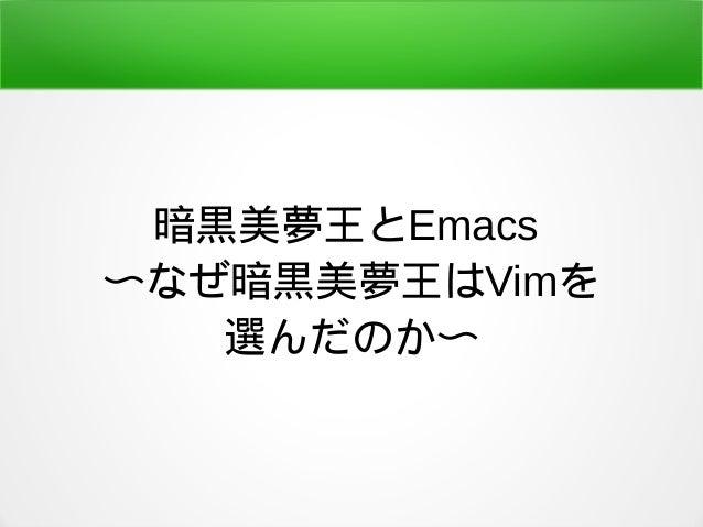 暗黒美夢王とEmacs  〜なぜ暗黒美夢王はVimを  選んだのか〜