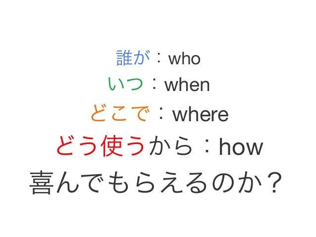 """価値基準  Source : クリステンセン, レイナー (2003) / Photo:fxp"""""""