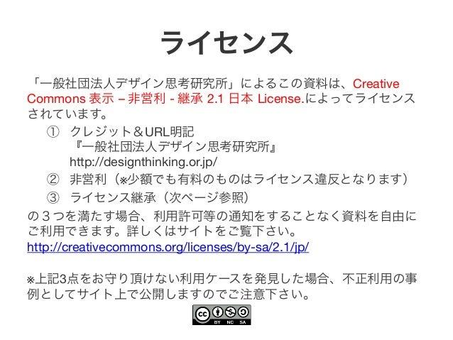 どうすればデザイン思考で成果を出せるのか? 〜デザイン・シンキングの概要・課題・未来〜
