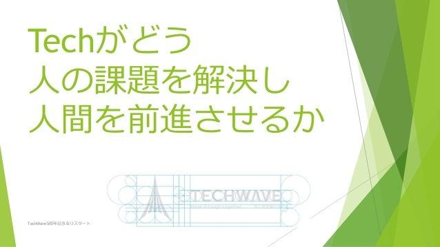 TechWave 5周年記念&リスタート...