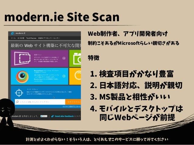 ブラウザ上での計測 例えば、Webページ読み込み時に発生する様々な事象がいつ起きたのか?これはもう標準で定義されています ハイパーリンクのクリック。 ナビゲーションの手続き開始。 ビュー内が白くなり、 DOMの読み込みを開始。 全てのコンテンツ...