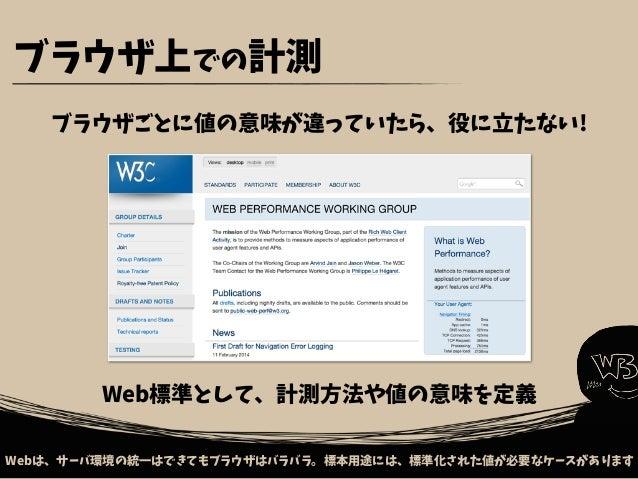 ちなみに、雑誌でもWebでも、日本語の詳しい解説はだいたい私が頑張りました。…か、買ってくださいね(汗) ブラウザ上での計測 仕様の詳しい説明はこちら↓ Webだとこちら↓ https://html5experts.jp/furoshiki/6...