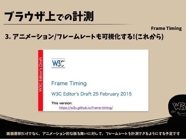 ブラウザ上での計測 http://www.w3.org/wiki/Web_Performance/Publications