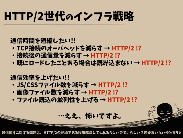 First Viewの最適化 ・Resource Priorities  ファイル(リソース)の読み込み優先度の制御 ・Resource Hints  別ページで使われるファイルやページ全体を先読み Repeat Viewの最適化 ・Servi...