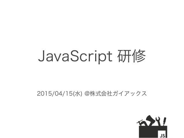 JavaScript 研修 2015/04/15(水) @株式会社ガイアックス