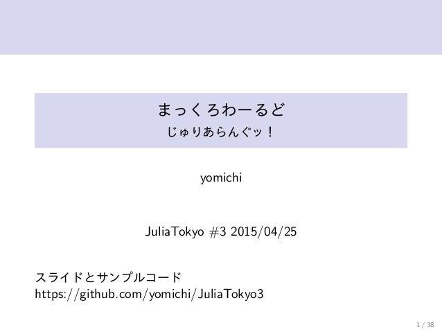 まっくろわーるど じゅりあらんぐッ! yomichi JuliaTokyo #3 2015/04/25 スライドとサンプルコード https://github.com/yomichi/JuliaTokyo3 1 / 38