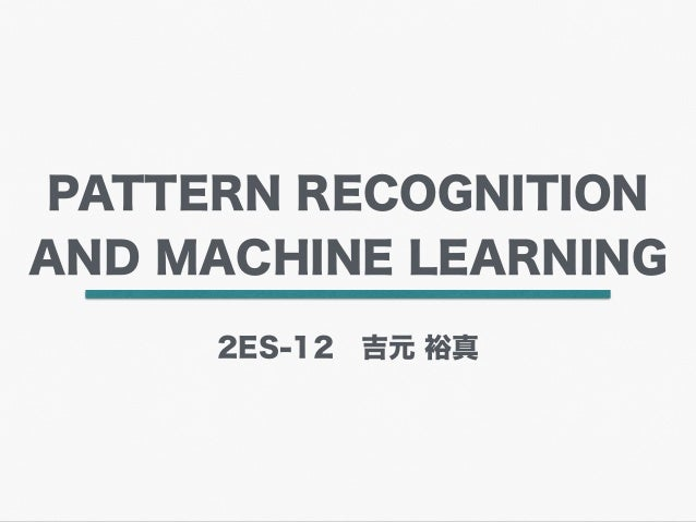 PATTERN RECOGNITION AND MACHINE LEARNING 2ES-12吉元 裕真