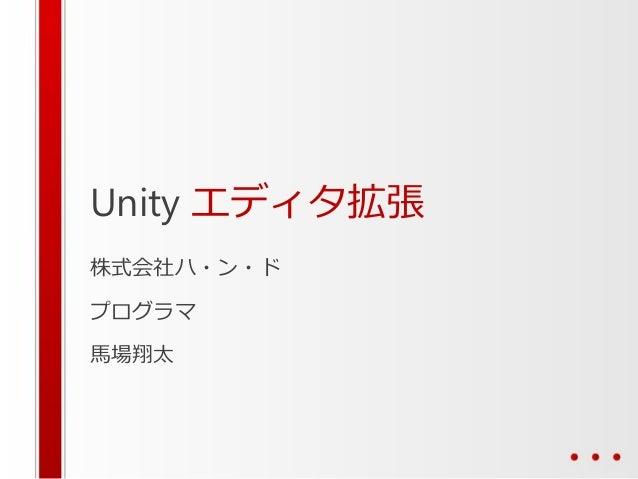 Unity エディタ拡張 株式会社ハ・ン・ド プログラマ 馬場翔太