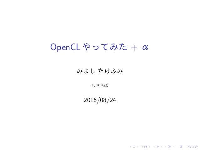OpenCLやってみた + α みよし たけふみ わさらぼ 2016/08/24