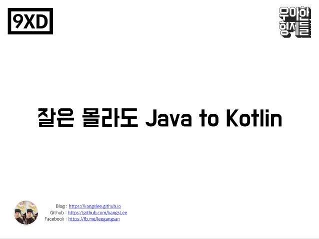 잘은 몰라도 Java to Kotlin
