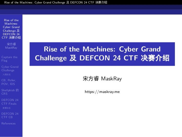 Rise of the Machines: Cyber Grand Challenge 及 DEFCON 24 CTF 决赛介绍 宋方睿 MaskRay Capture the Flag Cyber Grand Challenge 入围队伍 C...