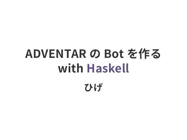 ADVENTAR の Bot を作る with Haskell ひげ