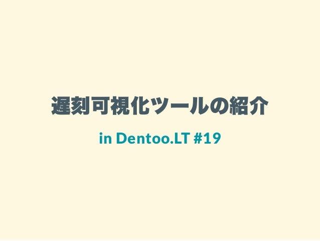 遅刻可視化ツールの紹介 in Dentoo.LT #19