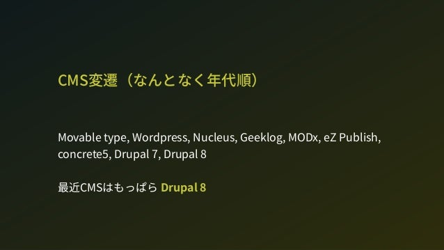 Why Drupal - Configuration Management Slide 3