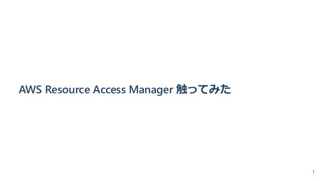 AWS Resource Access Manager 触ってみた 1