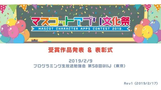 受賞作品発表 & 表彰式 2019/2/9 プログラミング生放送勉強会 第58回@IIJ(東京) Rev1 (2019/2/17)