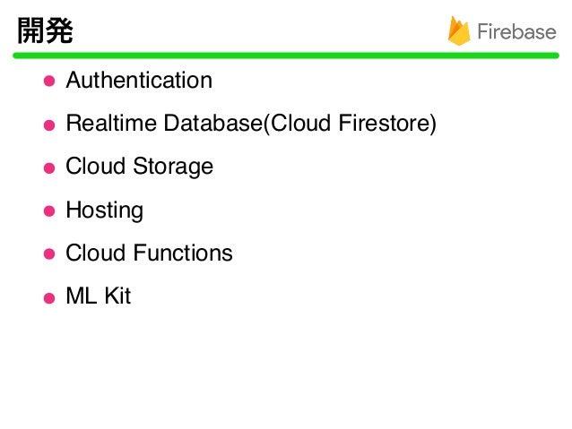 firebase realtime database チュートリアル