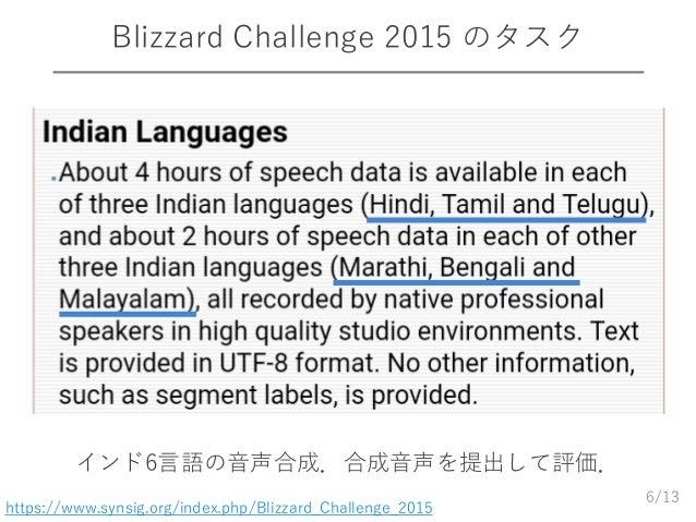 /13 Blizzard Challenge 2015 のタスク 6 https://www.synsig.org/index.php/Blizzard_Challenge_2015 インド6言語の音声合成.合成音声を提出して評価.