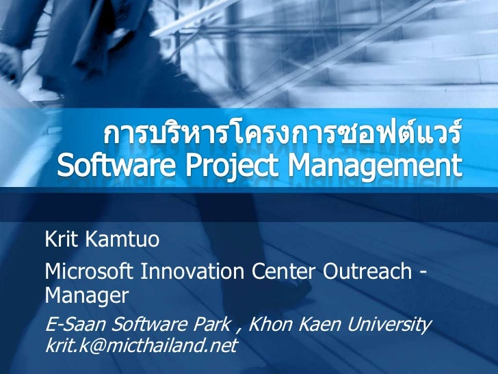 การบริหารโครงการซอฟต์แวร์Software Project Management<br />KritKamtuo<br />Microsoft Innovation Center Outreach - Manager<b...