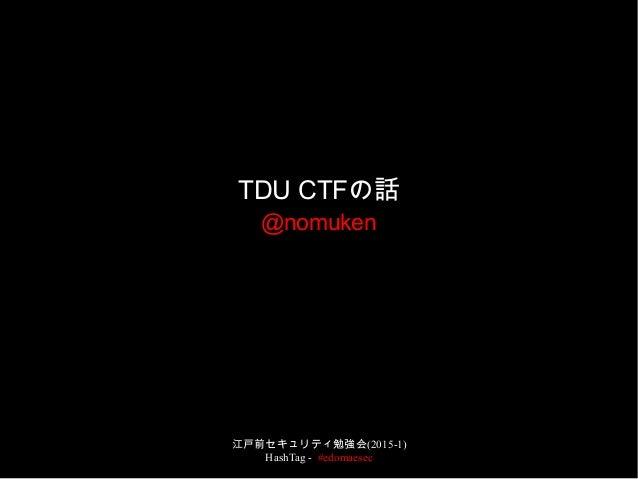 江戸前セキュリティ勉強会(2015-1) HashTag - #edomaesec TDU CTFの話 @nomuken