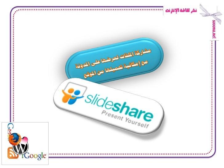 نهدخىل عهى املىقع يٍ انساتط انرايل     http://Slideshare.net     نضغط على تسجيل