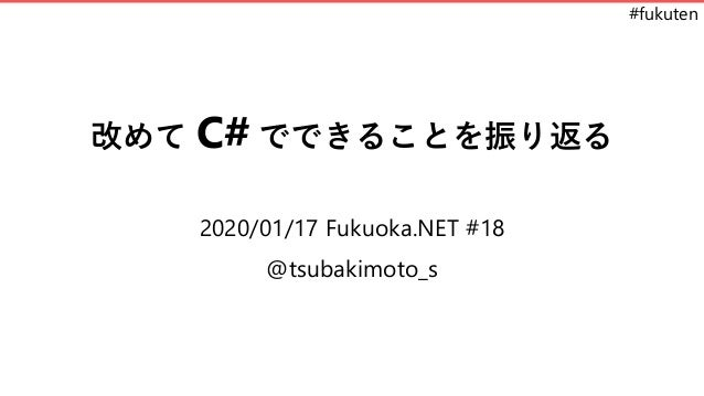 #fukuten 改めて C# でできることを振り返る 2020/01/17 Fukuoka.NET #18 @tsubakimoto_s