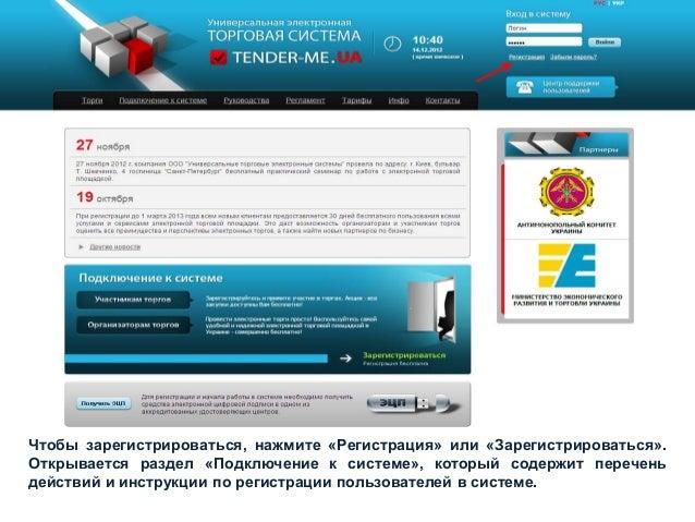 Чтобы зарегистрироваться, нажмите «Регистрация» или «Зарегистрироваться».Открывается раздел «Подключение к системе», котор...