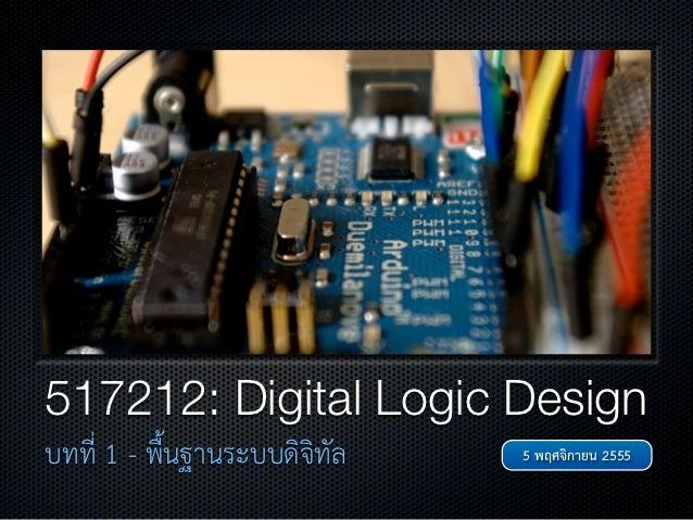 517212: Digital Logic Designบทที่ 1 - พื้นฐานระบบดิจิทัล   5 พฤศจิกายน 2555