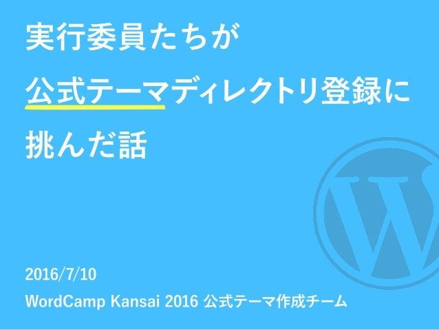 [WordCamp Kansai 2016]実行委員たちが公式テーマディレクトリ登録に挑んだ話