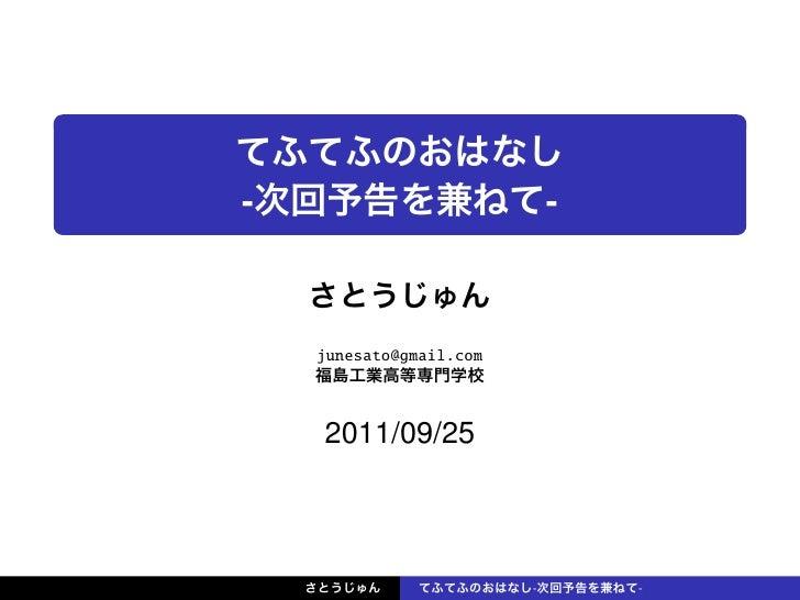 ..    -                            -        junesato@gmail.com        2011/09/25                             -       -