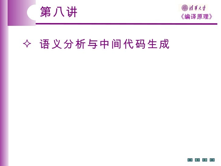 <ul><li>语义分析与中间代码生成 </li></ul>第八讲