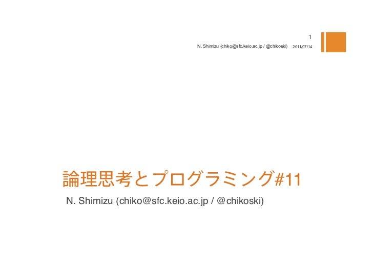 N. Shimizu (chiko@sfc.keio.ac.jp / @chikoski)   2011/07/14                                                                ...