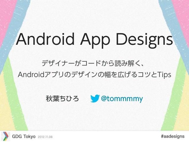 【総集編】デザイナーがコードから読み解く、Androidアプリのデザインの幅を広げるコツとTips