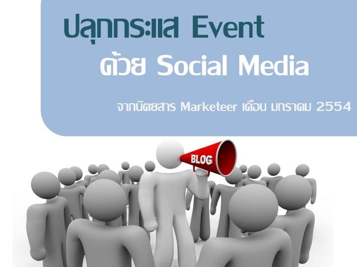 ปลุกกระแส Event  ด้วย Social Media   จากนิตยสาร Marketeer เดือน มกราคม 2554