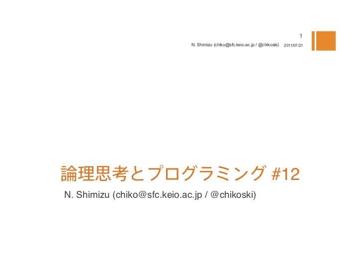 N. Shimizu (chiko@sfc.keio.ac.jp / @chikoski)   2011/07/21                                                                ...