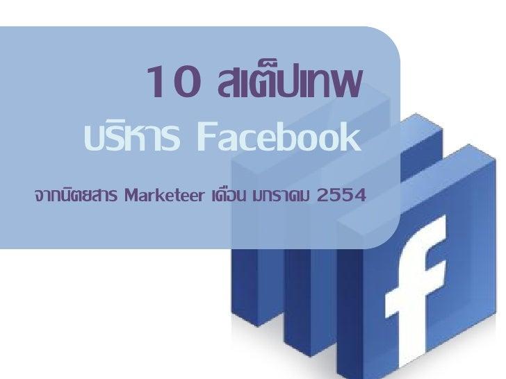 10 สเต็ปเทพ     บริหาร Facebookจากนิตยสาร Marketeer เดือน มกราคม 2554