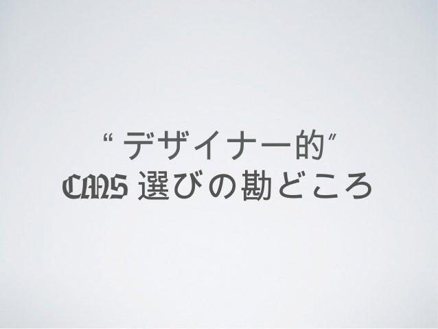 """"""" デザイナー的"""" CMS 選びの勘どころ"""