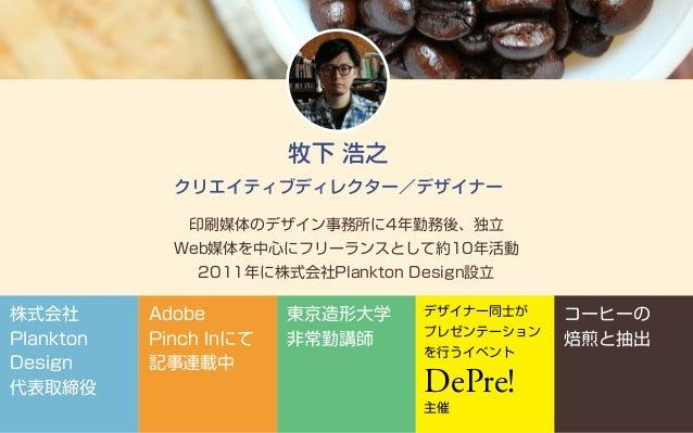 コーディングを考慮したWebデザインガイドライン Slide 2