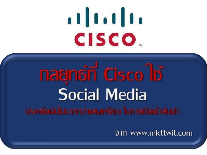• www.cisco.com