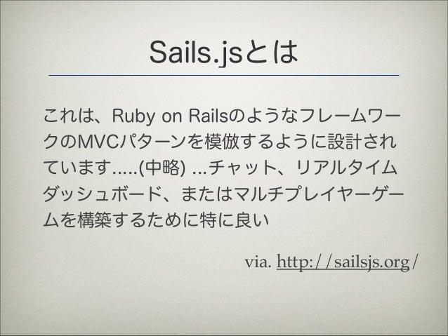 MVCフレームワーク Sails.jsについて機能紹介 Slide 3