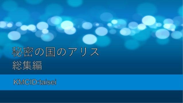 秘密の国のアリス 総集編 KMCID:taisei
