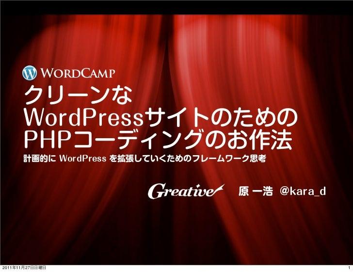 WordCamp      クリーンな      WordPressサイトのための      PHPコーディングのお作法      計画的に WordPress を拡張していくためのフレームワーク思考                      ...