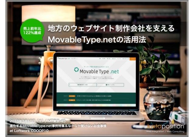 地方のウェブサイト制作会社を支える MovableType.netの活用法 売上前年比 122%達成
