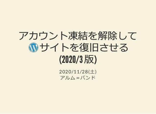 アカウント凍結を解除してアカウント凍結を解除して サイトを復旧させるサイトを復旧させる (2020/3 版)(2020/3 版) 2020/11/28(⼟) アルム=バンド