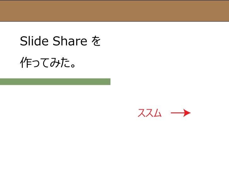 Slide Share を作ってみた。                ススム